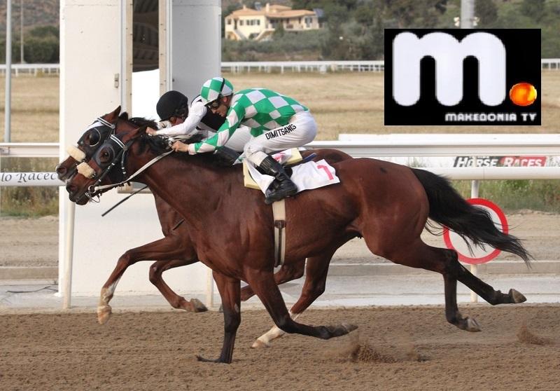 Από την Τετάρτη 1η Ιουνίου οι ελληνικές ιπποδρομίες στο ΜΑΚΕΔΟΝΙΑ TV με τρίωρη εκπομπή