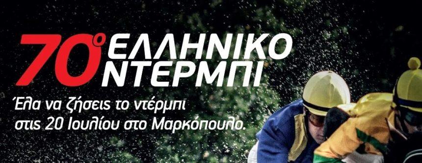 Αύριο το 70ο  Ελληνικό Ντέρμπι στον Ιππόδρομο από τον ΟΠΑΠ