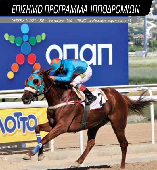 Αναλυτικό πρόγραμμα ελληνικών ιπποδρομιών Παρασκευής 28 Ιουλίου