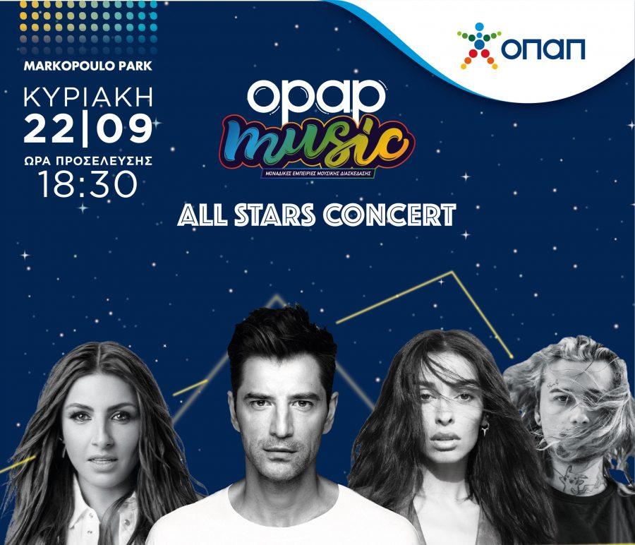 All-stars-concert-ΟΠΑΠΡουβας1111-e1567438427192.jpg
