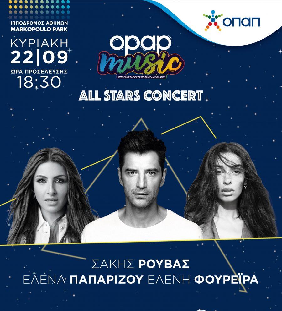 All-stars-concert11-1-e1568048019726.jpg